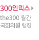 300인덱스