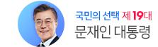 문재인대통령 뉴스