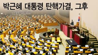 """탄핵안 작성 금태섭 """"세월호 꼭 써야겠다 생각, 이유는…"""""""