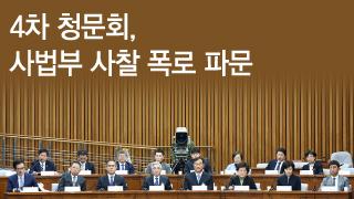 '사법부 사찰' 폭로 파문…이대 '입시특혜' 추궁엔 오리발
