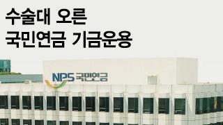 삼성물산 합병찬성 외압 의혹…국민연금 의결권 행사 손본다