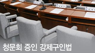 '청문회 강제구인' 추진, 불출석 괘씸죄냐 인권·정보 침해냐