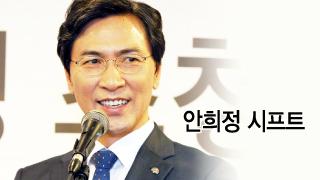 이념·지역 초월 '안희정 시프트'…역전 노린다