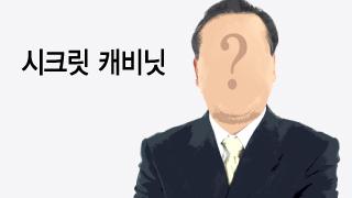 김상조·이용섭·홍종학…입각 주목되는 文 경제라인