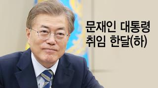 文대통령 한달,소울메이트와 '유리천장' 2중주