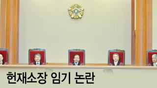 '1년짜리 헌재소장'?...김이수 부결 후 거세지는 임기논란