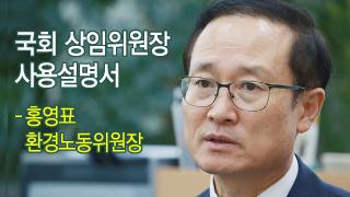 """15번 이사한 3선의원 홍영표 """"정책은 국민의 집밥"""""""