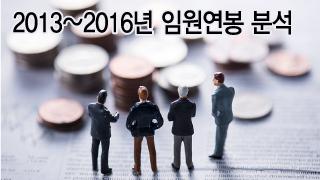 [단독]'성과주의' 역행한 임원연봉.. 절반이 '고정급'