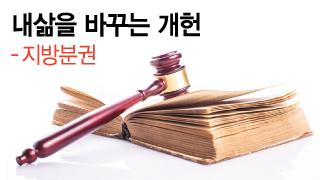 개헌 핫이슈로 '지방분권' 내민 文 대통령, 비밀번호 2·4·7·3