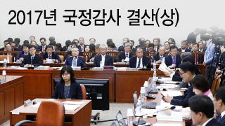 [국감 스코어보드-기재위(종합)]'이명박근혜' 비판 vs 文정책 빈틈찾기