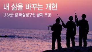 국가를 위해 죽어도 '배상금' 못받는 군·경