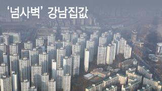 강남 집값 '넘사벽' 되나…폭등 뒤 '4 기둥'