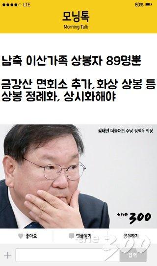 [모닝톡]김태년